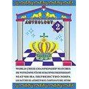 Igor Berdichevsky: World Chess Championship Matches 2